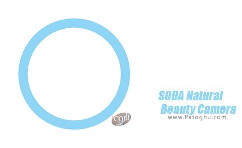دانلود SODA Natural Beauty Camera برای اندروید