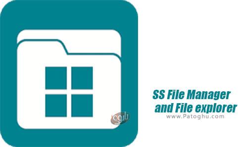 دانلود SS File Manager برای اندروید