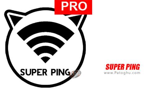 دانلود SUPER PING برای اندروید