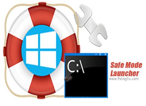 دانلود Safe Mode Launcher برای ویندوز