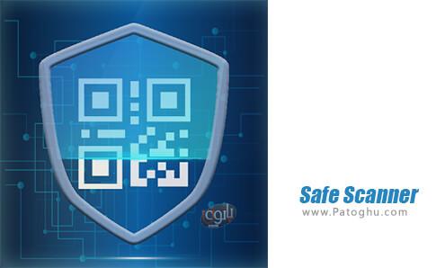 دانلود Safe Scanner برای اندروید