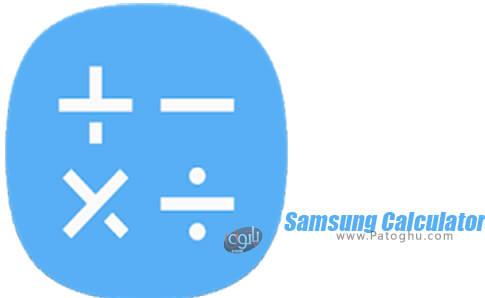 دانلود Samsung Calculator برای اندروید