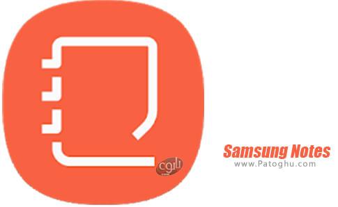 دانلود Samsung Notes برای اندروید
