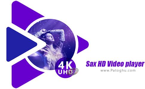 دانلود Sax HD Video player برای اندروید
