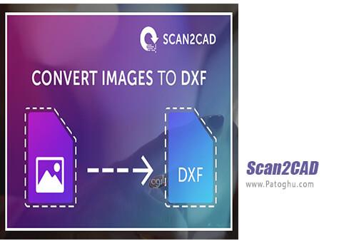 دانلود Scan2CAD برای ویندوز