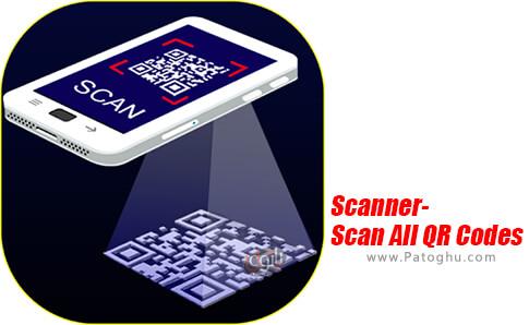 دانلود Scanner-Scan All QR Codes & Bar Codes برای اندروید