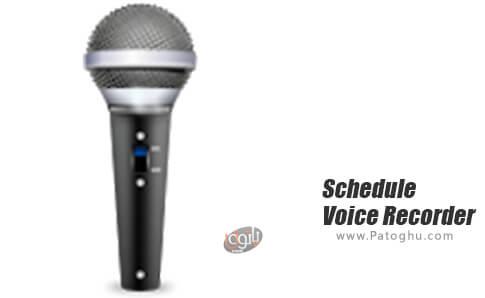 دانلود Schedule Voice Recorder برای اندروید