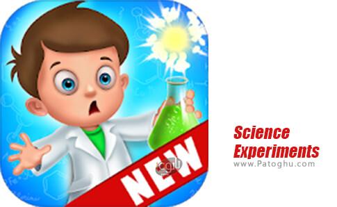 دانلود Science Experiments برای اندروید