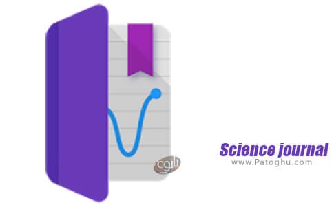 دانلود Science Journal برای اندروید