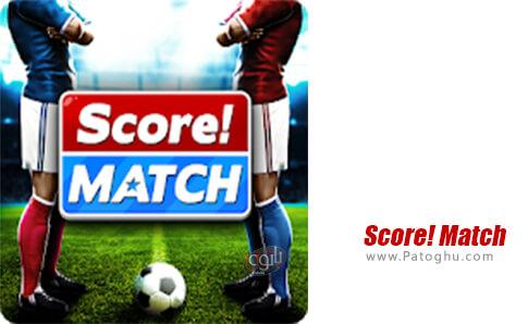 دانلود Score Match برای اندروید
