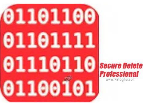 دانلود Secure Delete برای ویندوز