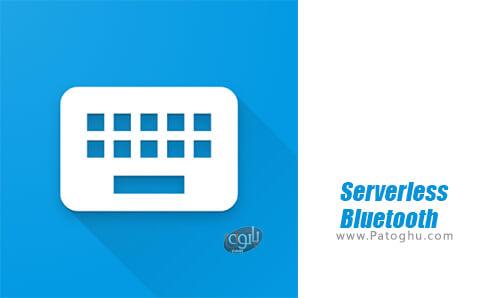 دانلود Serverless Bluetooth برای اندروید