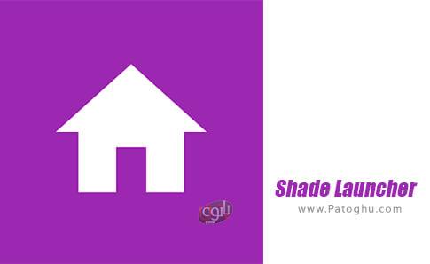 دانلود Shade Launcher برای اندروید
