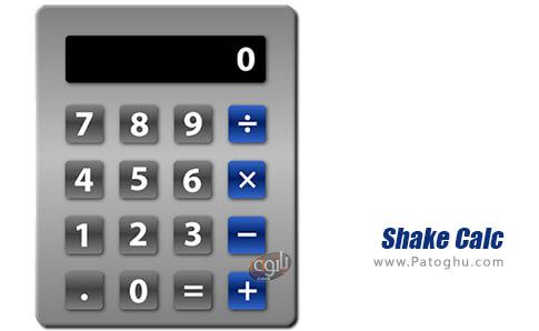 دانلود Shake Calc برای اندروید