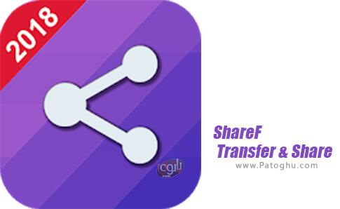 دانلود ShareF Transfer Share برای اندروید