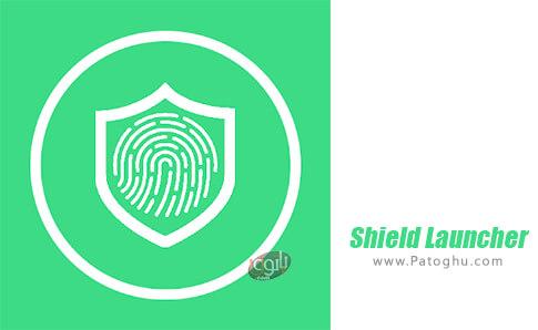 دانلود Shield Launcher برای اندروید
