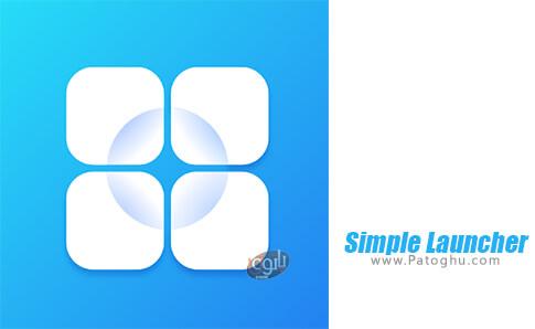 دانلود Simple Launcher برای اندروید