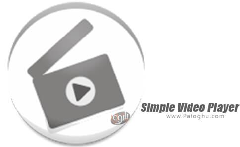 دانلود Simple Video Player برای اندروید