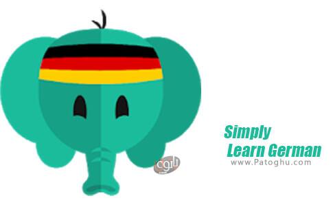 دانلود Simply Learn German برای اندروید