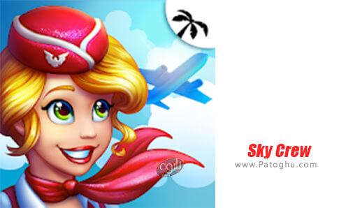 دانلود Sky Crew برای اندروید