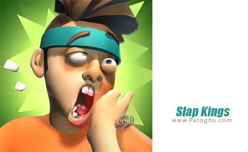 دانلود Slap Kings برای اندروید