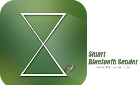 دانلود Smart Bluetooth Sender برای ویندوز