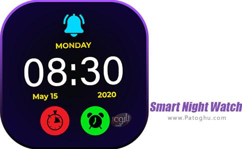دانلود Smart Night Watch برای اندروید