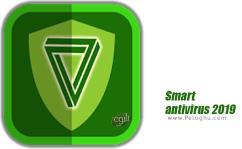 دانلود Smart antivirus 2019 برای اندروید
