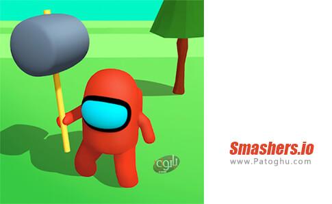 دانلود Smashers io برای اندروید