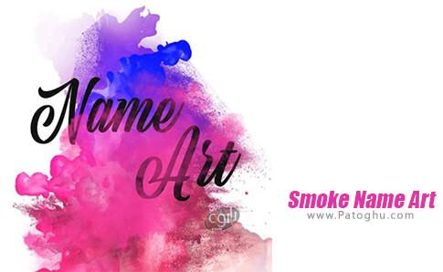 دانلود Smoke Name Art برای اندروید