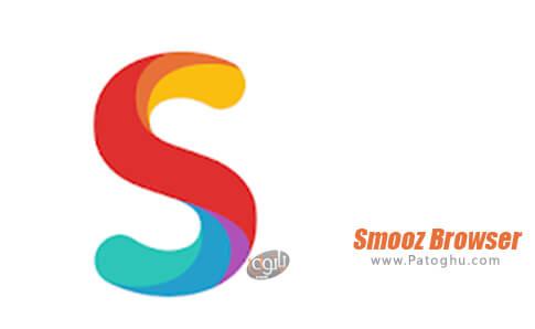 دانلود smooz browser برای اندروید