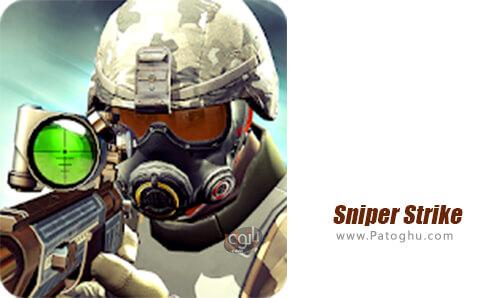 دانلود sniper strike برای اندروید