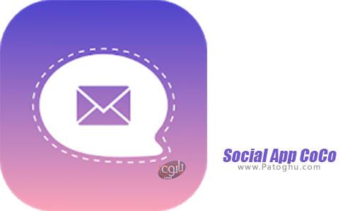 دانلود Social App CoCo برای اندروید