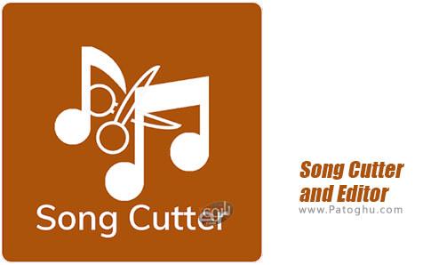 دانلود Song Cutter and Editor برای اندروید