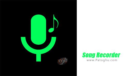 دانلود Song Recorder برای اندروید