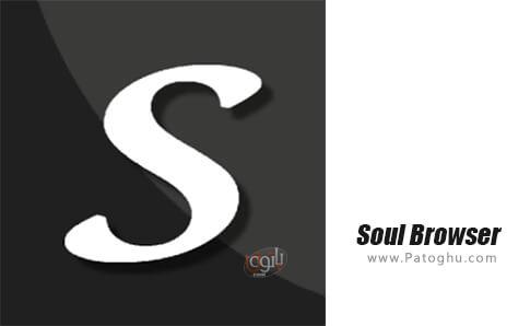 دانلود Soul Browser برای اندروید