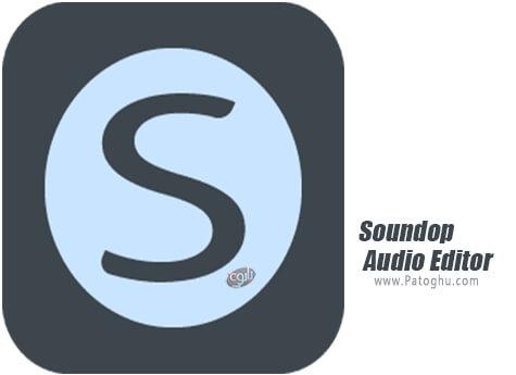 دانلود Soundop Audio Editor برای ویندوز