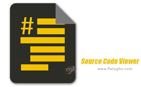 دانلود Source Code Viewer برای اندروید