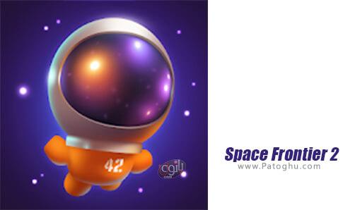 دانلود Space Frontier 2 برای اندروید