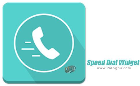 دانلود Speed Dial Widget برای اندروید