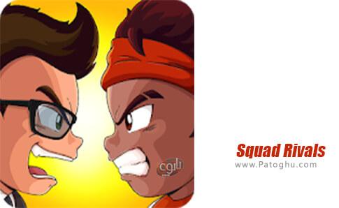 دانلود Squad Rivals برای اندروید