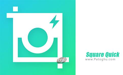 دانلود Square Quick برای اندروید