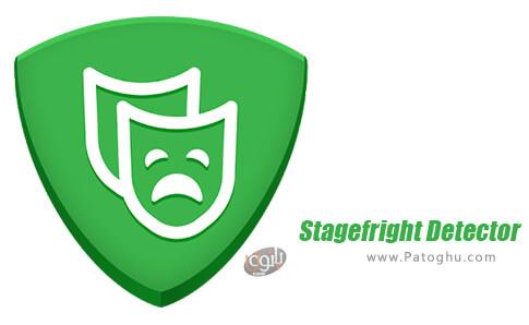 دانلود Stagefright Detector برای اندروید