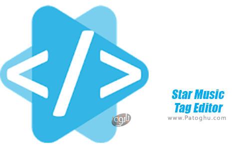 دانلود Star Music Tag Editor برای اندروید