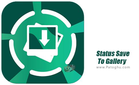 دانلود Status Save To Gallery برای اندروید