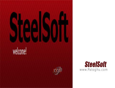 دانلود steelsoft beauty برای ویندوز