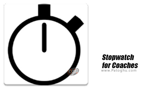 دانلود Stopwatch for Coaches برای اندروید