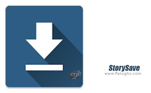 دانلود StorySave برای اندروید