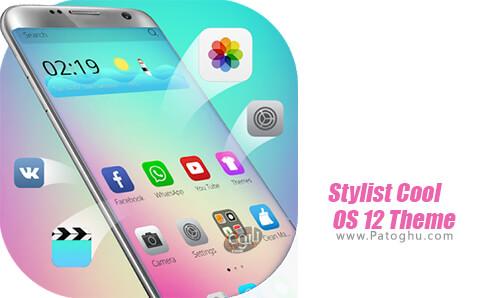 دانلود Stylist Cool OS 12 Theme برای اندروید