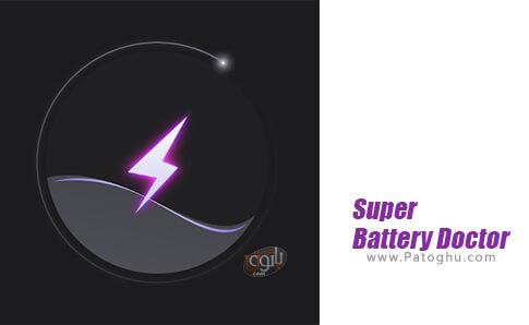دانلود Super Battery Doctor برای اندروید